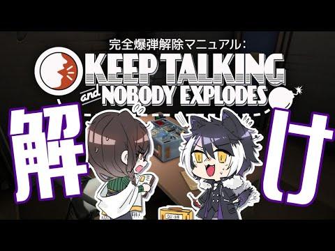 【KEEP TALKING】アジトに爆弾が!?メガネーズで解くぞ!!【影山シエン/白雪巴】