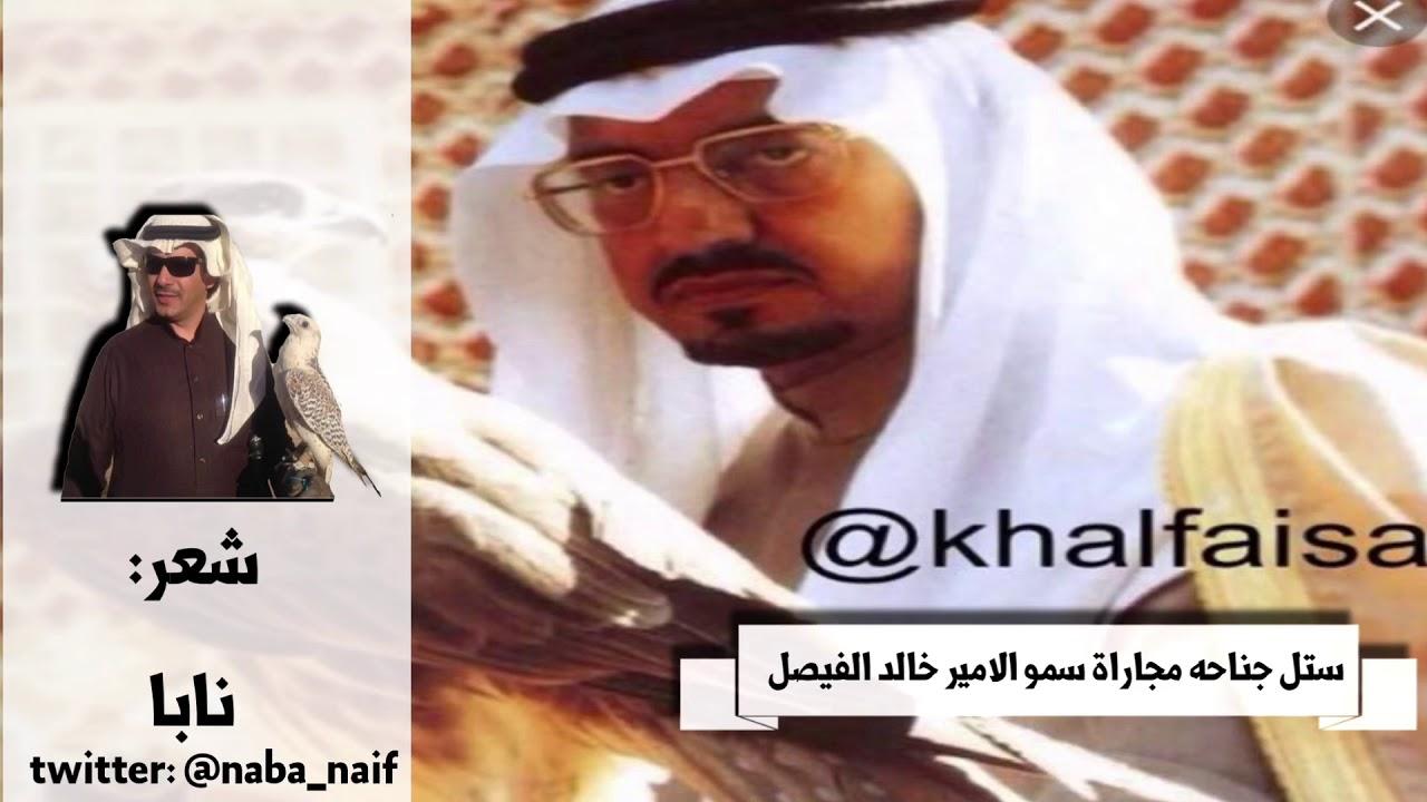 ستل جناحه مجاراة سمو الامير خالد الفيصل شعر نابا اداء صوت ...