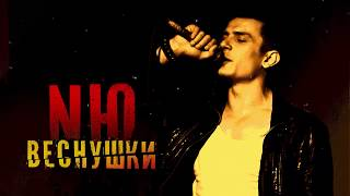Download NЮ - Веснушки Mp3 and Videos