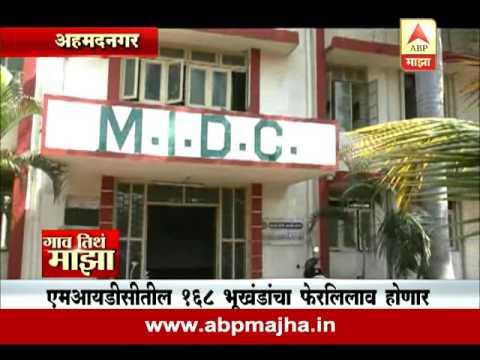 Gaon Tithe Majha 7pm : Ahmednagar : MIDC auction : 07 08 2016