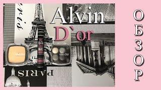 ALVIN D`OR ОБЗОР. Фавориты и разочарования