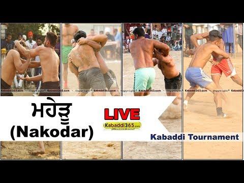 🔴 [Live] Maheru (Nakodar) Kabaddi Tournament 05 Apr 2018