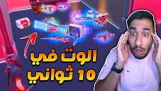 فورت نايت : تحدي الوت في 10 ثواني فقط ! جبت العيد في نفسي ! تحدي يقهر !!    FORTNITE