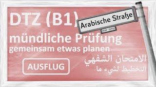 B1 - DTZ - mündliche Prüfung - gemeinsam etwas planen - Ausflug - امتحان شفهي
