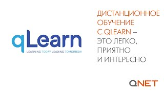 qLearn - ЧТО ОСОБЕННОГО В QLEARN?