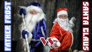 Дед Мороз против Санты Клауса (Father Frost vs Santa Claus)