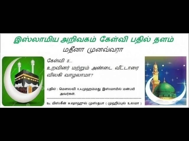 கேள்வி 8.உறவினர் மற்றும் அண்டை வீட்டாரை விலகி வாழலாமா?