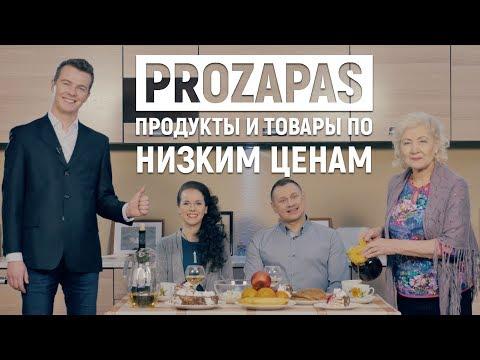 PROZAPAS.CLUB - продукты и товары для дома по низким ценам