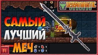 САМЫЙ ЛУЧШИЙ МЕЧ - Deterministic Dungeon ( Симулятор рандома ) - Armor Games [2]