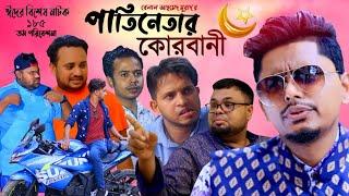 নাটকঃ পাতিনেতার কোরবানি।Sylheti Natok।Belal Ahmed Murad।  Comedy Natok।Eid Natok।পাতিনেতা ৯।