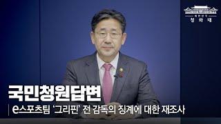 라이엇게임즈코리아 징계 재조사 | 박양우 문화체육관광부…
