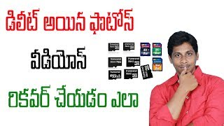 How to Recover Data/Files from a Formatted Hard Disk/Pen Drive/ Memory Card Telugu