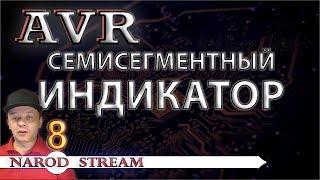 Программирование МК AVR. Урок 8. Семисегментный индикатор. Статическая индикация