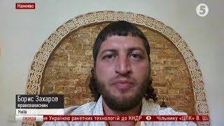 Правозахисник  нікому не раджу їхати до Криму