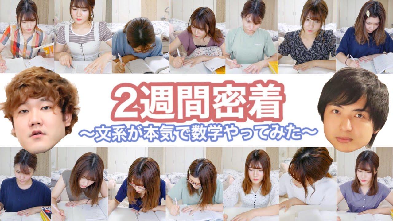 文系女子大生がセンター数学2週間本気で勉強したら何点取れる!?