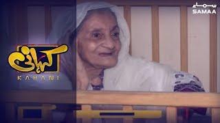 Kahani | SAMAA TV | Part 02 | 21 September 2019