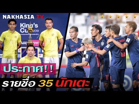 พูดคุย!! หลังประกาศรายชื่อนักเตะทีมชาติไทย35คน ชุดคิงส์คัพ 2019 ● นักเตะเมืองทอง แอนด์ ระบบทีมชาติ