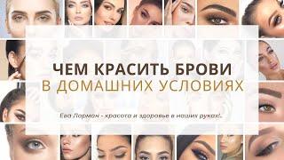 Как сделать брови в домашних условиях   Популярные способы Окрашивания бровей  Коррекция лба бровями