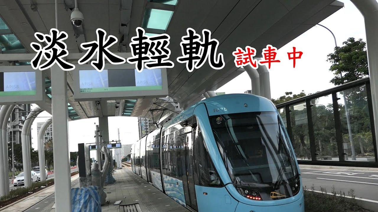 淡水輕軌試車中 幾米車站【RayTV】 - YouTube
