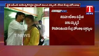 Central Government Suspends Trainee IPS Officer Maheshwar Reddy  Telugu