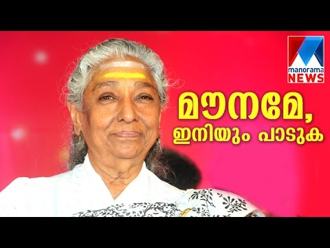 Mouname Iniyum Paduka | Special Program | Manorama News