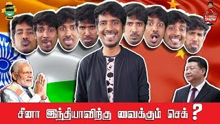 RJ Vinoth Show | Episode 1| Beep Show 2.0 | Chinese colony in Chennai ??? | Smile Settai