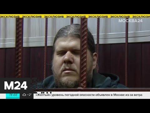 "Как действовала секта ""бога Кузи"" - Москва 24"
