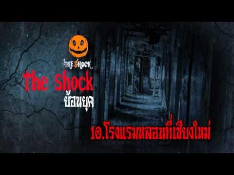 [The Shock ย้อนยุค] 10.โรงแรมหลอนที่เชียงใหม่