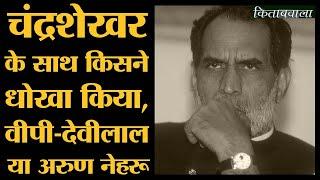 Ex-PM Chandra Shekharके दिलचस्प किस्से सुनाएRajya SabhaउपसभापतिHarivanshने | Kitabwala