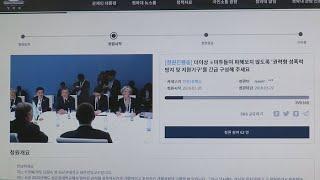 """靑 국민청원 """"권력형 성폭력 방지기구 구성"""" 요청 / 연합뉴스TV (YonhapnewsTV)"""