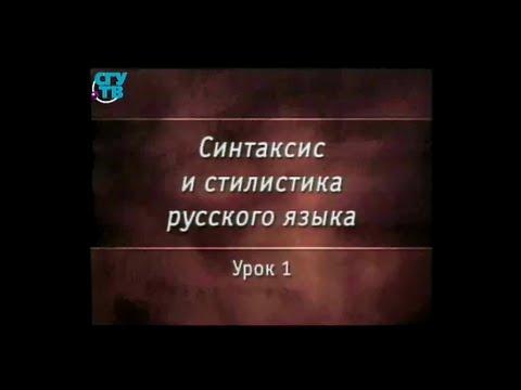 Урок 1. Синтаксис как раздел науки о языке. Основные единицы синтаксиса