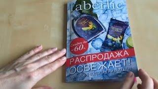 Faberlic Каталог №10 2016 Фаберлик(, 2016-06-11T18:49:56.000Z)