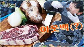 📢혼자놀기🚵♂️고수 김안주🙋♂️등장이오🙌혼자 노는 모습 보여달라고 했더니 먹방 제대로🥡ㅣ대신놀고 ep.1ㅣ 고헌산+캠핑장 편
