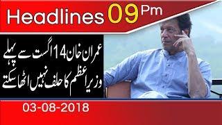 News Headlines | 9:00 PM | 3 August 2018 | 92NewsHD