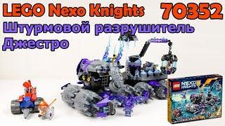 LEGO Nexo Knights 70352 Штурмовой разрушитель Джестро. Сборка и обзор