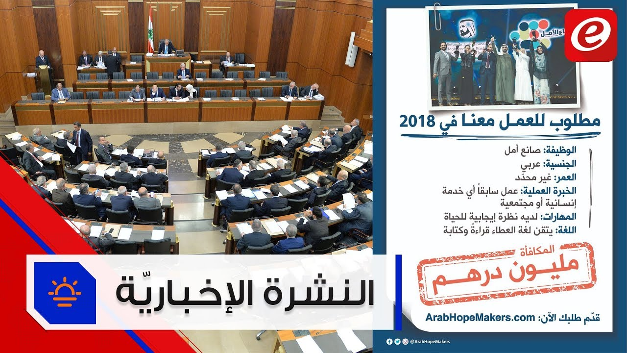 موجز الاخبار: التحالفات الانتخابية على نار حامية وحاكم دبي يعلن عن وظيفة جديدة بمكافأة مغرية