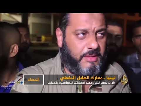 حصاد ج3- اجدابيا الليبية.. حملة اعتقالات للمعارضين لحفتر