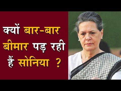 Sonia Gandhi की सेहत खराब, Ganga Ram Hospital में भर्ती !!