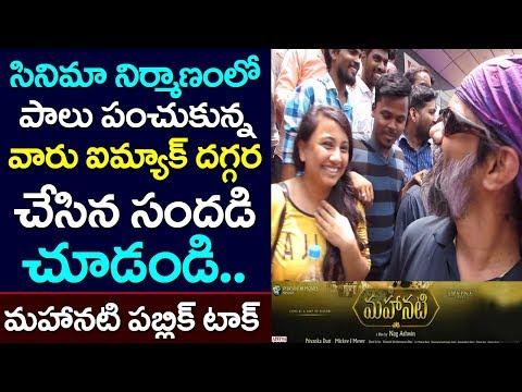 Mahanati Public Talk By Cinema Unit, Take One Media, Keerthy Suresh, Samantha, Savitri