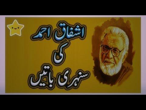 Ashfaq Ahmed Quotes About Successful life - Urdu Saying Ashfaq Ahmed