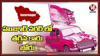 TRS Party Gets Slow Down In Huzurnagar Election Campaign  Telugu News