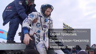 Посадка «Союз МС-09»: хроника дня