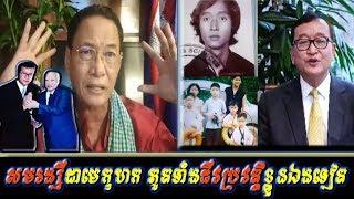 Khan sovan - សមរង្សីកុហកទាំងប្រវត្តរូបខ្លួនឯងទៀត, Khmer news today, Cambodia hot news, Breaking news