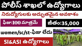 SI&ASI ఉద్యోగాలు/పోలీస్ శాఖలో ఉద్యోగాలు/35,000 జీతం/SI&ASI JOBS/SSC NOTIFICATION 2019/GOVT JOBS 2019
