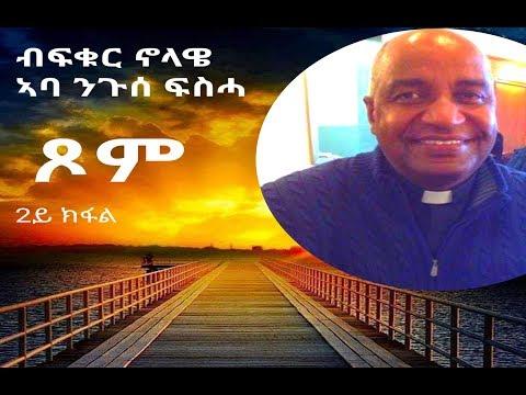 "New Eritrean Ctholic "" ዓሚቕ መረዳታ ብዛዕባ ጾም"" By Abba Abba Nuguse Fisha ""part TWO"" Catholic Lent"