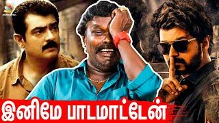 பாடி அழ வைத்த ANCHOR😭 - Ultimate Troll   Antony Dhaasan sings gaana for Vijay & Ajith   Interview
