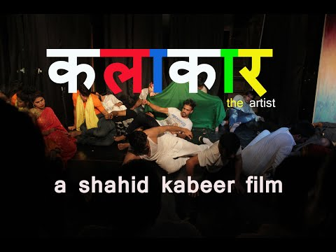 """The Artist"" Short film by Shahid Kabeer"