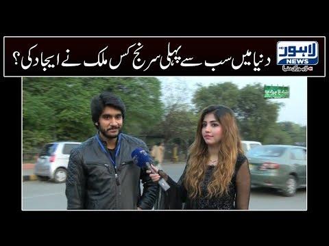 Bhoojo to Jeeto Episode 160 (Punjab University) - Part 02