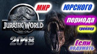 Мир Юрского периода 2 Новый трейлер  Фантастика 2018