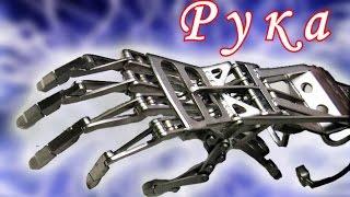 ТЕРМИНАТОР   НАЧАЛО. Рука робота из подручного материала